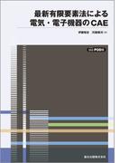 最新有限要素法による電気・電子機器のCAE POD版