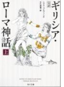 ギリシア・ローマ神話 完訳 改訂版 上