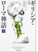 ギリシア・ローマ神話 完訳 改訂版 下
