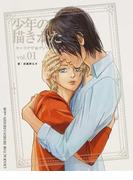 キャラデザ★デッサン CHARACTOR DESIGN☆DESSIN vol.01 少年の描きかた