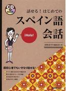 話せる!はじめてのスペイン語会話 (CD BOOK)(CDブック)