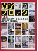 点字ブロック 日本発視覚障害者が世界を安全に歩くために
