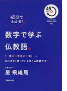 数字で学ぶ仏教語。 45分でわかる! 「一念」「四天王」「七宝」…、なにげなく使っているけど仏教語です! (MAGAZINE HOUSE 45 MINUTES SERIES)