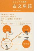 古文単語 ビジュアル図解