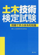 土木技術検定試験 問題で学ぶ体系的知識