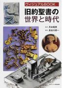 旧約聖書の世界と時代 ヴィジュアルBOOK