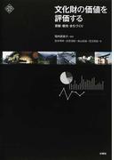 文化財の価値を評価する 景観・観光・まちづくり (文化とまちづくり叢書)