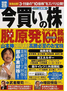 今買いの株 2011−2 脱原発スペシャル100銘柄 (別冊宝島 study)