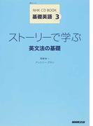 ストーリーで学ぶ英文法の基礎 (語学シリーズ NHK CD BOOK 基礎英語)