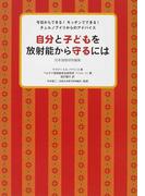 自分と子どもを放射能から守るには 日本語版特別編集 今日からできる!キッチンでできる!チェルノブイリからのアドバイス