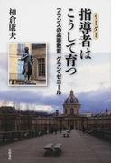 指導者はこうして育つ フランスの高等教育:グラン・ゼコール