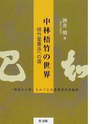 中林梧竹の世界 梧竹堂書法への道 〈明治の三筆〉をめぐる日清書道交流秘話