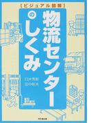物流センターのしくみ (DO BOOKS ビジュアル図解)