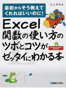 Excel関数の使い方のツボとコツがゼッタイにわかる本 (最初からそう教えてくれればいいのに!)