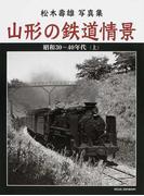 山形の鉄道情景 昭和30〜40年代 松木壽雄写真集 上