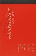 世界へひらくJAPAN FASHION 本当のクール・ジャパンをつくる人たち