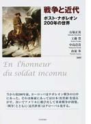 戦争と近代 ポスト・ナポレオン200年の世界