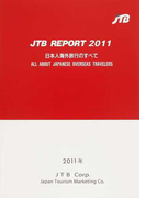 JTB REPORT 日本人海外旅行のすべて 2011