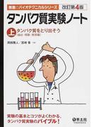 タンパク質実験ノート 改訂第4版 上 タンパク質をとり出そう (無敵のバイオテクニカルシリーズ)