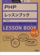 PHPレッスンブック ステップバイステップ形式でマスターできる