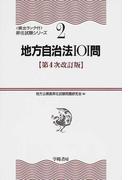 地方自治法101問 第4次改訂版 (頻出ランク付・昇任試験シリーズ)