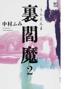 裏閻魔 2 (ゴールデン・エレファント賞シリーズ)