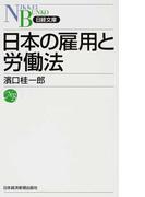 日本の雇用と労働法 (日経文庫)(日経文庫)