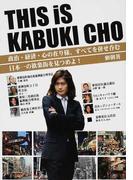 THIS is KABUKI CHO 政治・経済・心の在り様、すべてを併せ呑む日本一の歓楽街を見つめよ!
