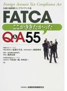 FATCA−ここがききたかったQ&A55 外国口座税務コンプライアンス法