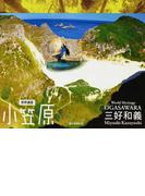 世界遺産・小笠原