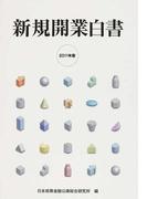 新規開業白書 2011年版
