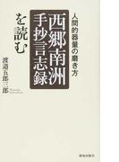 「西郷南洲手抄言志録」を読む 人間的器量の磨き方