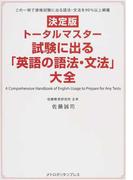 トータルマスター試験に出る「英語の語法・文法」大全 決定版 この一冊で資格試験に出る語法・文法を90%以上網羅