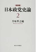 日本政党史論 新装版 2