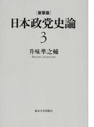 日本政党史論 新装版 3