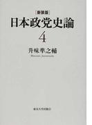 日本政党史論 新装版 4