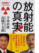 放射能の真実! (2時間でいまがわかる!)