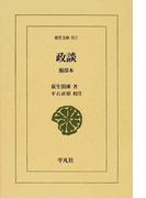 政談 服部本 (東洋文庫)(東洋文庫)