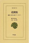 花間集 晩唐・五代の詞のアンソロジー (東洋文庫)(東洋文庫)