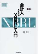 会計人のためのXBRL入門 新版