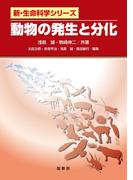 動物の発生と分化 (新・生命科学シリーズ)