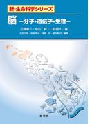 脳 分子・遺伝子・生理 (新・生命科学シリーズ)