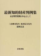 最新知的財産判例集 未評釈判例を中心として 三山峻司先生=松村信夫先生還暦記念