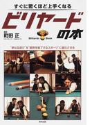 """すぐに驚くほど上手くなるビリヤードの本 """"単なる遊び""""を""""観衆を魅了するスポーツ""""に進化させる"""