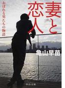 妻と恋人 おぼれる男たちの物語 (中公文庫)(中公文庫)