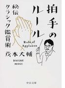拍手のルール 秘伝クラシック鑑賞術 (中公文庫)(中公文庫)