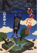 ひなた弁当 (中公文庫)(中公文庫)