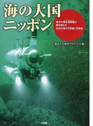 海の大国ニッポン 東大の最先端頭脳が解き明かす日本の海の不思議と可能性