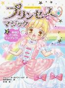 プリンセス★マジック 1 ある日とつぜん、シンデレラ!