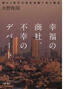 幸福の商社、不幸のデパート 僕が3億円の借金地獄で見た景色